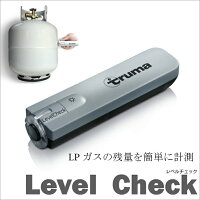 LPガスの残量を簡単計測!【LEVELCHECK】レベルチェック