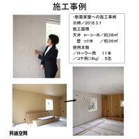 【貝適空間ローラー塗り用5個セット】漆喰しっくい壁塗料DIY牡蠣殻の壁かき殻