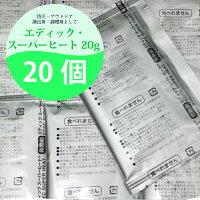 エディック・スーパーヒート20g