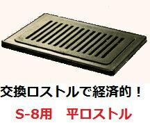 S-8用平ロストル