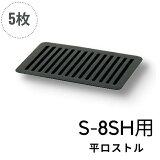 まとめ買い S-8SH用 交換用 ロストル 焼肉 平ロストル【S-8SH用】【5枚セット】【交換用ロストル】タチバナ製作所