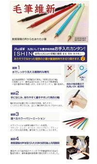 小筆丸洗い名前書、線描き、彩色用「小筆ISHIN」