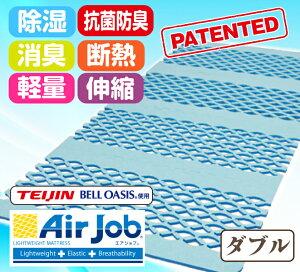 【送料無料】正規品 すのこ型除湿マット ベルオアシス使用 【エアジョブ R】 日本製 ダブル 帝人 TEIJIN テイジン 防ダニ抗菌防臭綿入! 結露 AirJob エアージョブ マイティトップ2 すのこマット