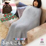 スタイルセレブリティふわもこ毛布(シングル)