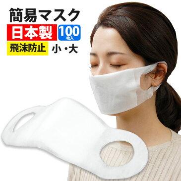 マスク 日本製 100枚 国内配送 使い捨て 不織布マスク ふつう 乾燥対策 ウイルス対策 花粉対策 飛沫防止 乾燥 睡眠中 白 ホワイト 花粉 風邪 やわらか ナイトマスク アウトドア 防災グッズ