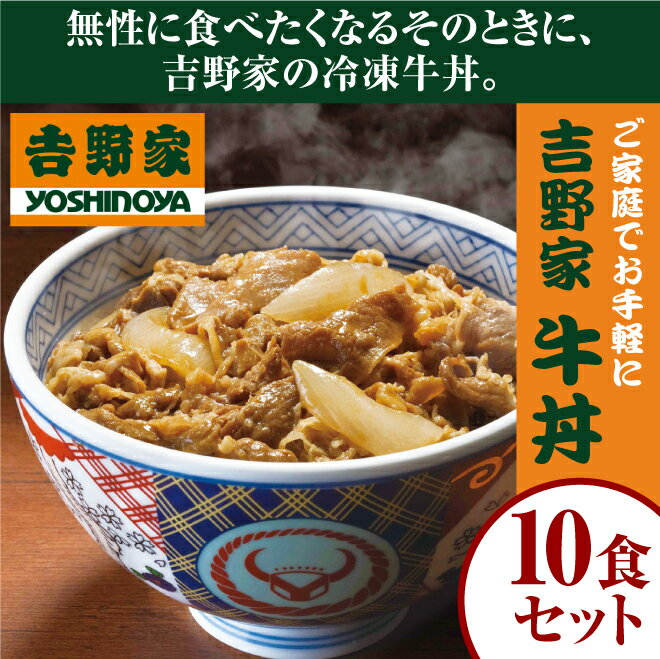 【送料無料】吉野家の牛丼 10食セット 冷凍 牛丼の具 吉牛 ギフト包装対象外
