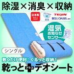 テイジンベルオアシス(R)使用乾っとプラスデオシート(ブルー、シングル)※除湿消臭収納湿気