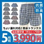 【5枚組】《男性用ちょい漏れ対応!防水トランクス》尿シミ防止