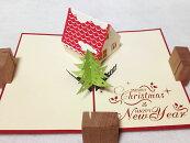 もみの木とお家:クリスマス・ポップアップカード