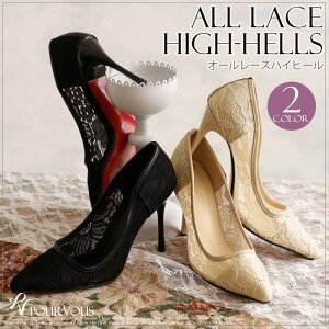 31708540578ac パンプス レース パーティーシューズ ポインテッドトゥ 結婚式 ハイヒール 靴 パーティードレス レディス レディースファッション 小さいサイズ  大きいサイズ 20代30 ...