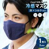 冷感 夏用 夏用マスク 洗える 冷感マスク 接触冷感 マスク 涼しい 製 夏 麻 リネン 生地 ひんやり 薄手 シルク 高性能マスク ウィルス 高級 洗えるマスク 3dマスク 立体マスク ウイルス 性能 高性能 立体 mask 繰り返し UVカット おしゃれ 3D