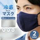 冷感 マスク 涼しい 夏用 マスク 接触冷感 ひんやりとしたクール生地 夏用マスク 麻 洗えるマスク ひんやり 高機能マスク 洗える おしゃれ 繰り返し 使える 在庫あり 立体 3D 布 軽量 通勤 大きめ レディース メンズ 大人 メッシュ