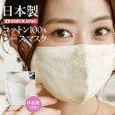 日本製 夏用 夏用マスク 洗える マスク 涼しい 夏 生地 布マスク高機能マスク 薄手 コットン 高