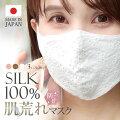 女性らしくて可愛いレースマスク!安心の日本製でおすすめなのは?