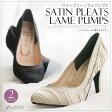 パンプス ラメ サテン フォーマル ハイヒール パーティ プリーツ レディースファッション 靴 新作 20代30代40代50代 ファッション