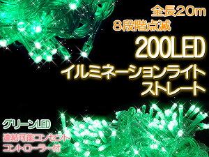 クリスマスイルミネーション防滴 8段階 点滅 LED 200球 クリスマスイルミネーション 連結可能 ...