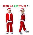 サンタコスプレ衣装着ぐるみコスチュームメンズサンタクロース男の子子供サンタクロースメンズクリスマス110cm120cm130cmXmasイベント