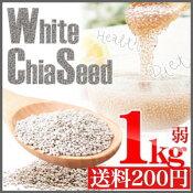 チアシードホワイトホワイトチアシード激安ダイエット健康食品アンチエイジングスーパーフード食物繊維健康大量ちあしーど栄養大人買い1kg
