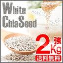 チアシード ホワイト 2kg 大容量 ホワイトチアシード 激安 お得 美味しい ...