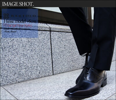 シークレットシューズビジネスメンズビジネスシューズ防水メンズ靴10cm7cm本革シューズ紳士ビジネスレインブーツブランドBARTOLOバルトロBV-88【楽ギフ_包装】プレゼントホワイトデー2015.3SS