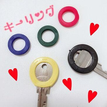 キーリング キーケース カラフル ファッション レッド ブルー グリーン イエロー ブラック キー 鍵 カギ 5個セット