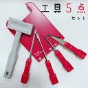 日本製 工具セット ダンディ ハンマー ナイフ ドライバー ...