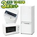 一人暮らし 家電セット 中古 冷蔵庫 洗濯機 電子レンジ 家電3点セット 海外メーカー 13〜16年 ...