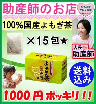 (1000円 送料無料)国産よもぎ茶15包 無農薬(健康茶) お試し よもぎ茶 身体に優しいお茶 令和