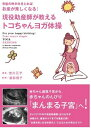 Book_tokotyan