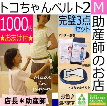 トコちゃんベルト2(Mサイズ)完璧セット (妊婦帯2:M+腹巻)骨盤ベルト(とこちゃんベルト2_l ll)授乳ブラ) 送料無料(あす楽)