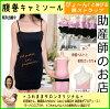 ストラップ腹巻キャミ10倍★http://image.rakuten.co.jp/auc-premama/cabinet/sale/10times/kyamistrap.jpg