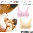 授乳ブラ LL/スリム モーハウスブラ ノンワイヤー 出産祝い インナー 産後ママ 敏感肌 骨盤矯正 ベルト 妊婦 妊娠お祝い 出産祝い