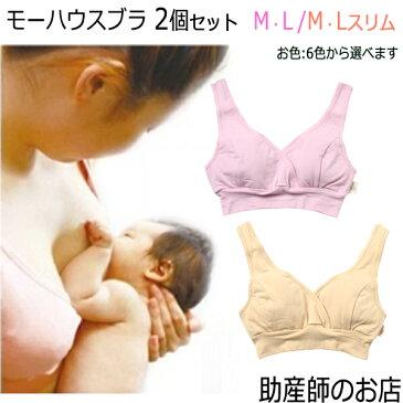 授乳ブラM・L/スリム2個 ノンワイヤー(代引可)(宅急便対応)
