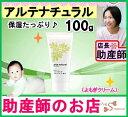 アルテナチュラル100gベビー・妊産婦さんに敏感・乾燥肌、痒...