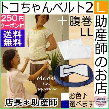 トコちゃんベルト2(Lサイズ)腹巻LLセット 送料無料(あす楽)骨盤ベルト出産祝い(とこちゃんベルト2_l ll)腰痛ベルトダイエット産前産後