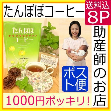 たんぽぽコーヒー8包(ノンカフェイン)(1000円ポッキリ 送料無料)妊娠中・授乳中のママ、赤ちゃんにおすすめ!良い母乳の為に!おいしくて飲みやすい。(健康茶)ゆうメール トコちゃんベルト(骨盤ベルト) ギフト