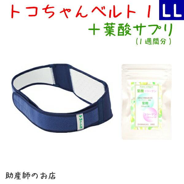 インナー・下着, 妊婦帯・腹帯・腹巻 -11 LL l ll