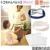 トコ腹M3倍★http://image.rakuten.co.jp/auc-premama/cabinet/sale/3times/toko2haram.jpg