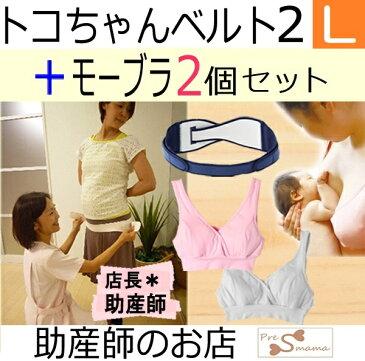 授乳ブラ2個+トコちゃんベルト2(L)骨盤ベルト M Lスリム 送料無料 腰痛ベルト 産前産後