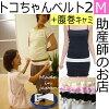 トコキャミM5倍★http://image.rakuten.co.jp/auc-premama/cabinet/sale/5times/tokokyamim.jpg