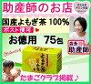 国産よもぎお徳用75包ポスト便可http://image.rakuten.co.jp/auc-premama/cabinet/article/75.jpg
