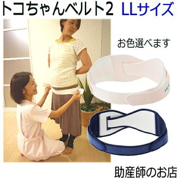 ガードル【20円引】トコちゃんベルト2 LLサイズ 送料無料 骨盤ベルト(とこちゃんベルト2_l ll)