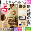 トコ腹M3倍★https://image.rakuten.co.jp/auc-premama/cabinet/sale/3times/toko2haram.jpg