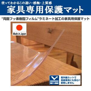 【保護マット】透明