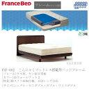 【フランスベッド】ベッドフレーム こんにゃくマットレス搭載専用 PXF-602 シングルサイズ