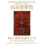 【岩谷堂箪笥】N0.2菊型衣裳タンス幅120×奥行45×高さ175