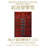 【岩谷堂箪笥】N0.3菊型整理タンス幅120×奥行45×高さ175