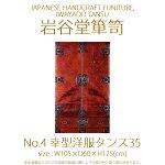 【岩谷堂箪笥】N0.4幸型洋服タンス35幅105×奥行60×高さ175