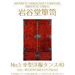 【岩谷堂箪笥】N0.5幸型洋服タンス40幅120×奥行60×高さ175