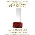 【岩谷堂箪笥】N0.15鏡台(姿見)A幅80×奥行40×高さ166